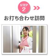 STEP2.お打ち合わせ時間