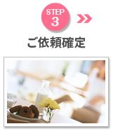 STEP3.ご依頼確定