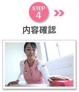 STEP4,内容確認