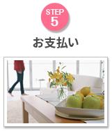 STEP5.お支払い
