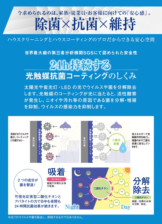 pc_hikarishokubai02re2