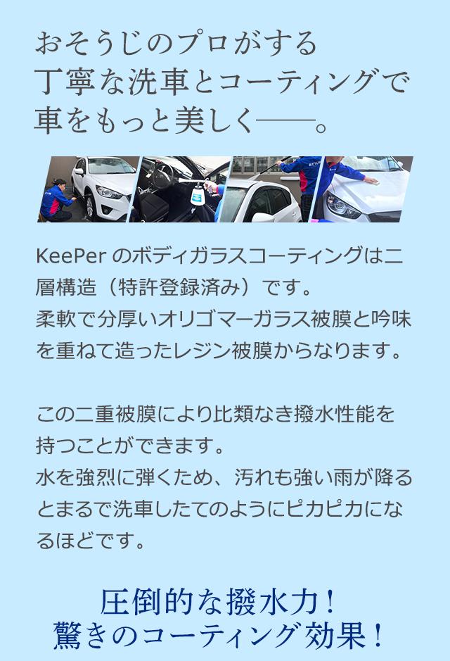 sp_keeper02re